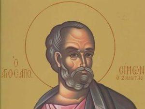 Sfantul Apostol Simon Zilotul